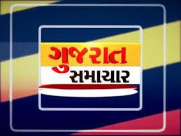 Gujarat Samachar TV  Gujarati Regional
