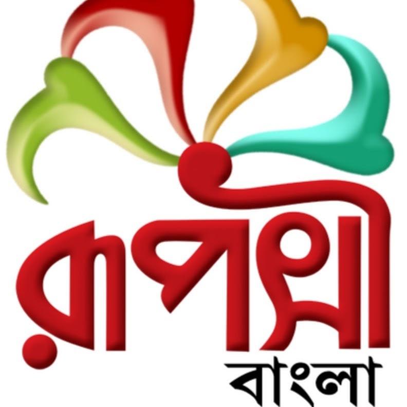 Ruposhi Bangla  Bengali Regional
