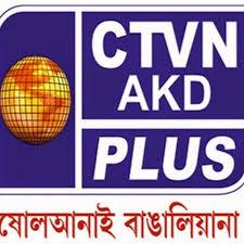 CTVN AKD Plus  Bengali Regional