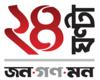24 Ghanta TV