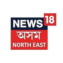 News18 Assam North East-