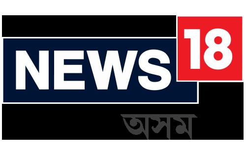News 18 Assam